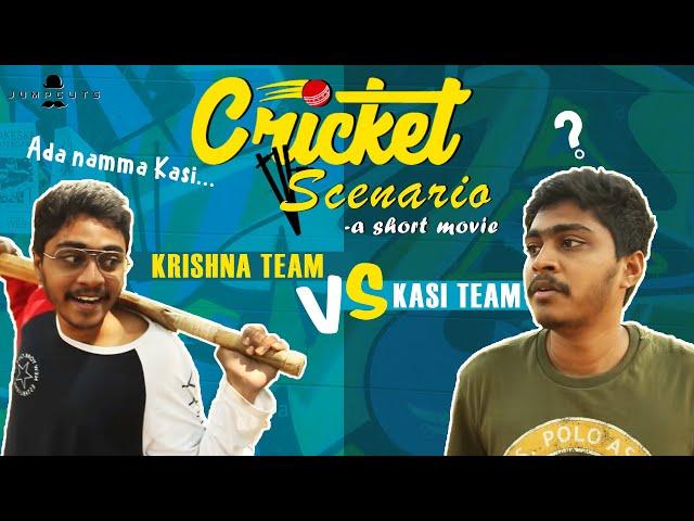 Cricket scenario - a short movie | Jump Cuts
