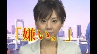 高橋真麻、純朴キャラで好感度アップを狙うも…実は嫌われていた?? チ...