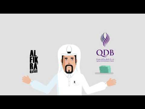 Qatar Development Bank | Alfikra | Explainer Video