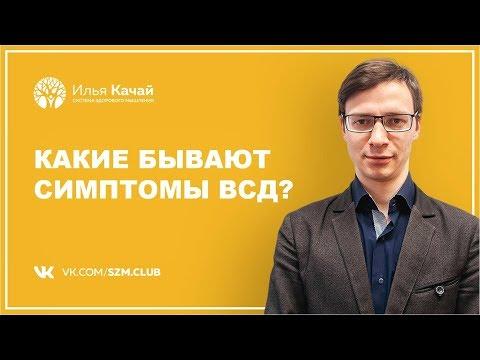 Какие бывают симптомы ВСД? / Илья Качай