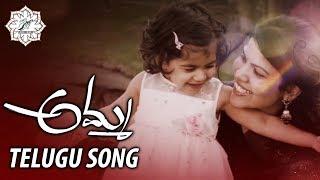 Mothers Day Song 2020 Special   Amma Telugu Song   Veenaa Vedika