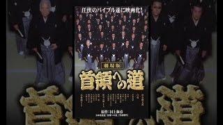 島田組が十三に開帳した賭場に警察の手入れが入った。島田組の組員桜井...