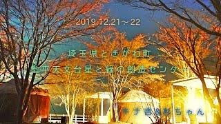 埼玉県ときがわ町堂平天文台にて霧の中での師走キャンプ