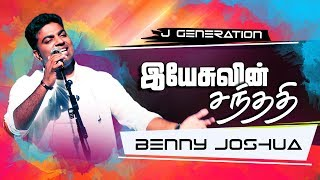 இயேசுவின் சந்ததி (J Generation) Tamil Christian Song by Benny Joshua