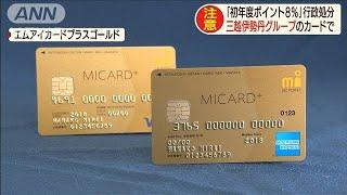 「初年度ポイント8%」行政処分 三越伊勢丹カード(19/07/08)