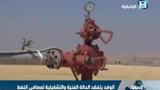 وفد حكومي يتفقد حقول النفط في محافظة حضرموت