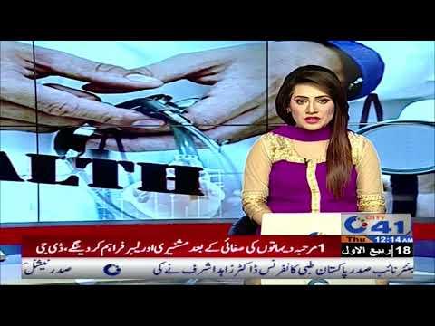 News Bulletin | 12: 00 AM | 7 December 2017 | City 41