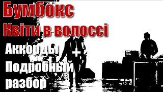 Бумбокс - Квіти в волоссі | FullHD | (ЛУЧШИЙ ВИДЕОУРОК by Ivan Vakulchuk)
