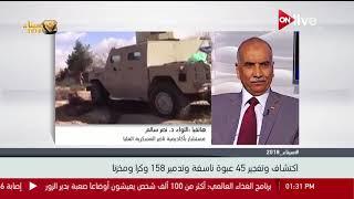 مداخلة اللواء نصر سالم لـ ON Live تعقيباً على البيان التاسع للقوات المسحلة حول عملية سيناء 2018