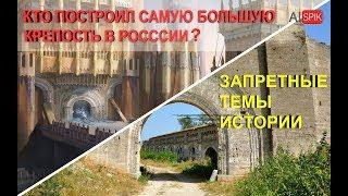КТО построил САМУЮ БОЛЬШУЮ крепость РОССИИ?Запретные темы ИСТОРИИ.#AISPIK #aispik #айспик