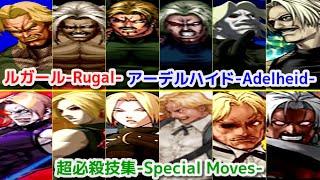 【SNK+CAPCOM】①ルガール-Rugal- ②アーデルハイド-Adelheid- 超必殺技集-Special Moves【Evolution】