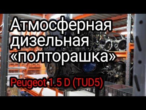 Просто и надежно: старенький дизель на полтора литра. Peugeot 1.5 D (TUD5)