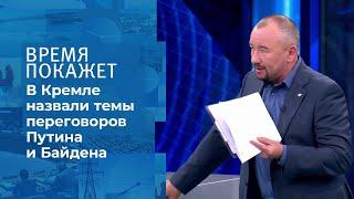 Россия-США: тема для разговора. Время покажет. Фрагмент выпуска от 15.06.2021