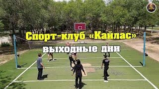 """Выходные дни спорт-клуба """"Кайлас"""""""