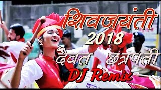 दैवत छत्रपती Dj Dhol mix | Shiv jayanti special dj song | Jay bhavani jay shivaji