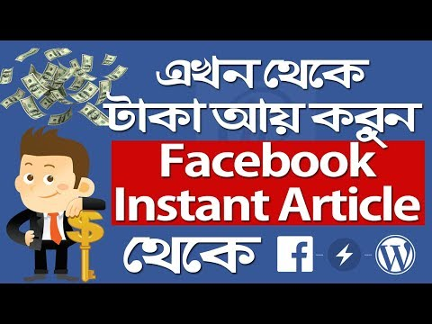 Make Money From Facebook Instant Article Bangla Tutorial