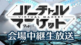 [LIVE] 【モス生 真面目編】バーチャルマーケット中継放送 モスコミュール視点
