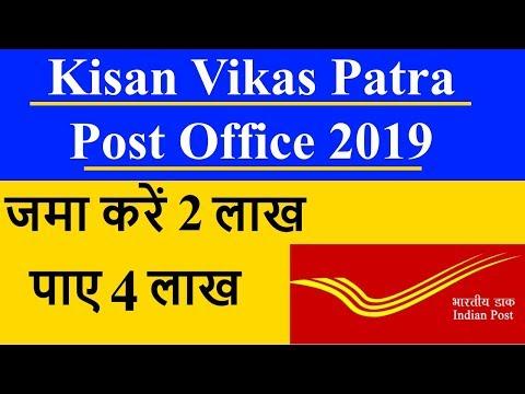 POST OFFICE KISAN VIKAS PATRA SCHEME IN HINDI 2019 ACCOUNT | POST OFFICE KVP INTEREST RATE 2019