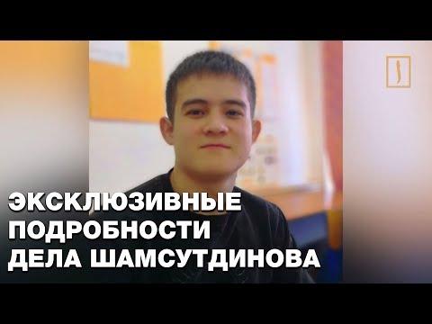 Бойня в армии всколыхнула Россию! Эксклюзивные подробности дела Шамсутдинова