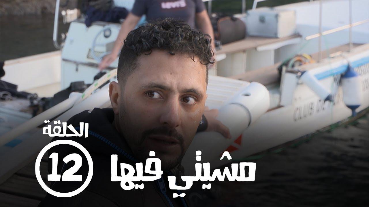 برامج رمضان - مشيتي فيها : الحلقة الثانية عشر - لحسن و الحسين
