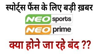 Breaking News: Neo Sports & Neo Prime is Shutting Down ?? | Launching New Channels | Must Watch