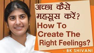 كيفية إنشاء حق المشاعر؟: Ep 9: BK شيفانى (Hindi)