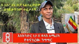 Ethiopia:እስክንድር ነጋ በ ዳላስ  አሜሪካ ያደረገው አስገራሚ ንግግር  // Eskinder Nega's speech at dallas America