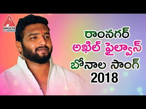 2018 Bonalu Special Songs   Pachi Kunda Bonalu Song   Latest Devotional Songs   Amulya DJ Songs