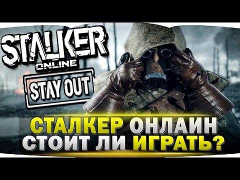 Сталкер Онлайн - СТОИТ ЛИ ИГРАТЬ? / Обзор Нового Stalker / Stay Out 2К / Stalker Online 2К