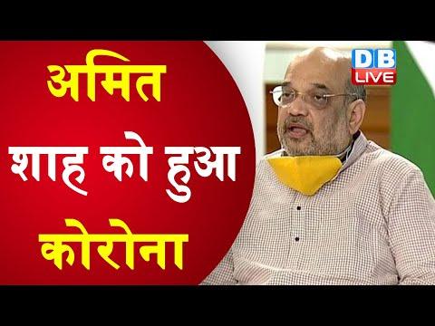 Amit Shah को हुआ कोरोना   कोरोना की चपेट में गृहमंत्री  #DBLIVE