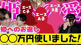 【姫への還元♡】エースへのお礼では、〇〇万円使います!!【歌舞伎町】