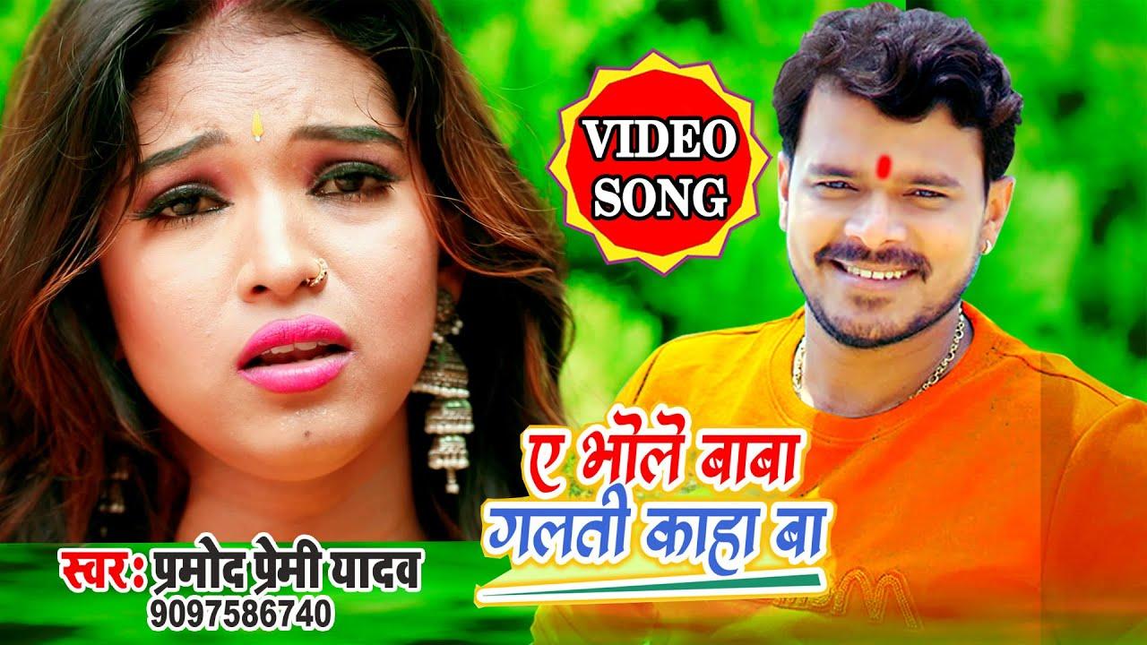 #VIDEO प्रमोद प्रेमी यादव का 2020 बोल बम का सबसे अन्तिम गाना , ए भोले बाबा गलती काहा बा #Bhojpuri