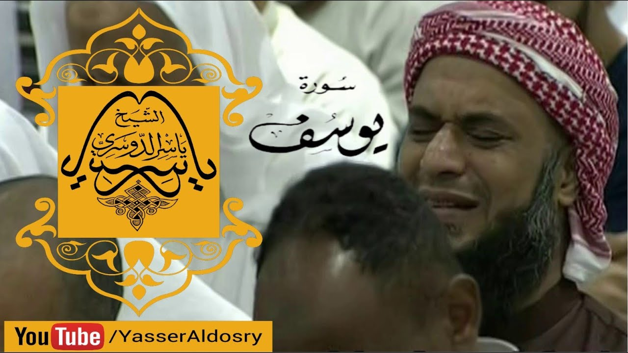 ليلة الإبداع والخشوع سورة يوسف روائع د. ياسر الدوسري بالحرم المكي