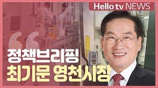 [정책브리핑]최기문 영천시장 ′시민을 행복하게, 영천을 위대하게′
