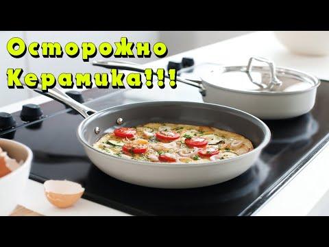 Сковорода с керамическим покрытием плюсы и минусы