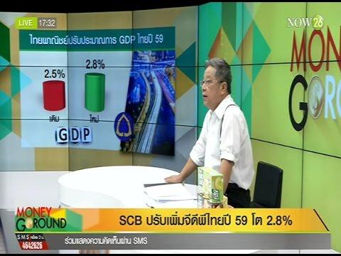 SCB ปรับเพิ่มจีดีพีไทยปี59โต2.8%