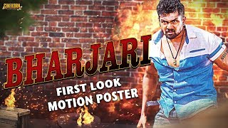 Bharjari 2018 New Kannada Dubbed Hindi Movie Motion Poster | Dhruva Sarja | Rachita Ram