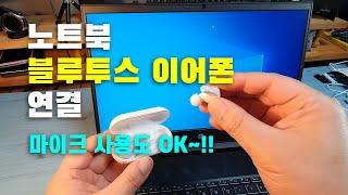 노트북 PC 블루투스 이어폰 연결 ㅣ 마이크 사용도 O…