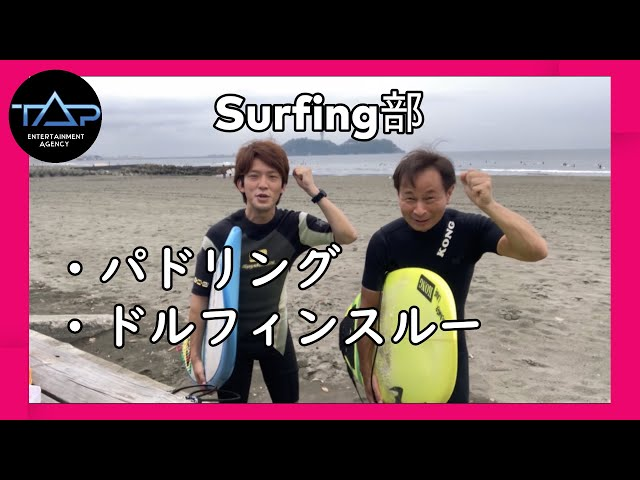 サーファー芸人が教えるドルフィンスルーとパドリング