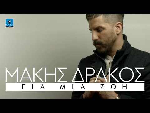 Μάκης Δράκος | Για μια ζωή | Official Video Clip ©