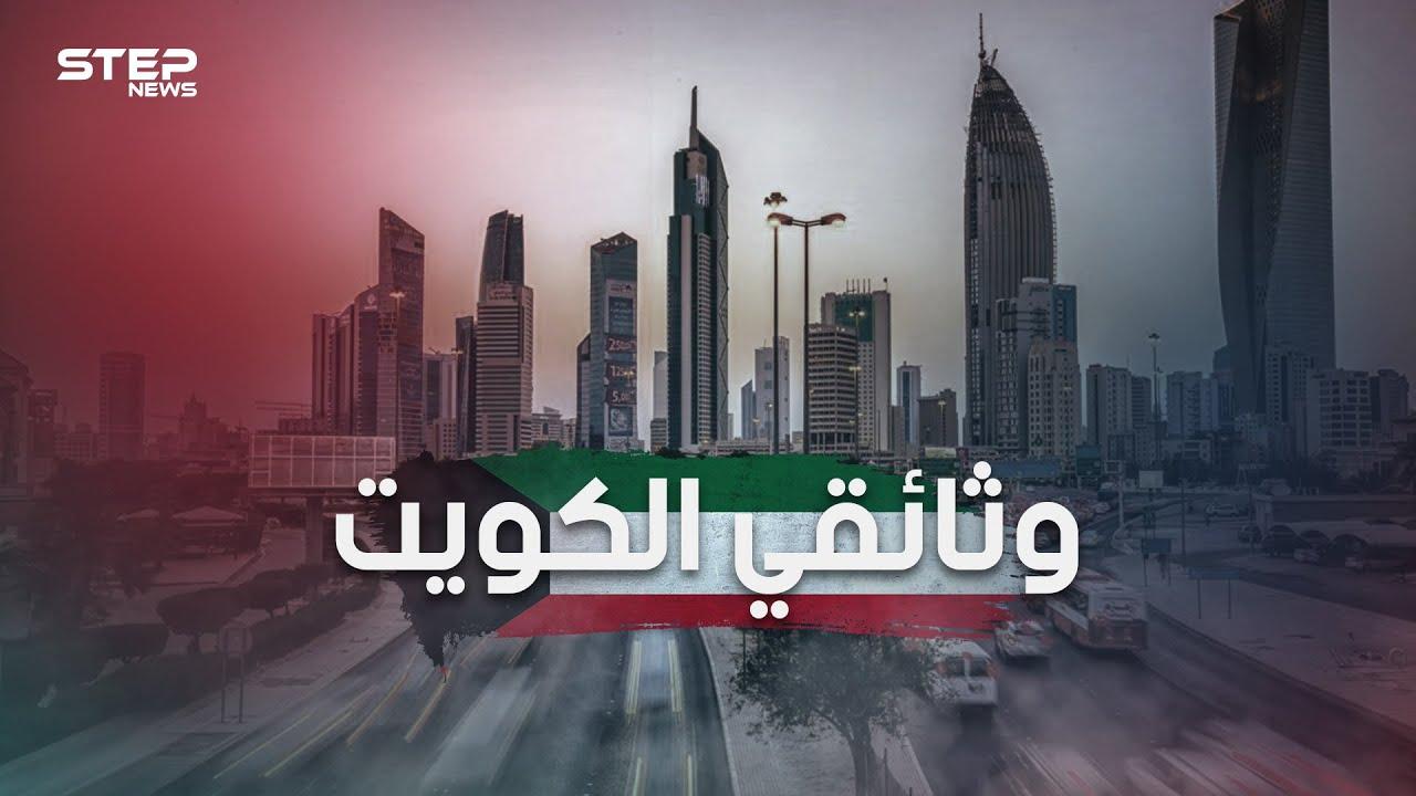 وثائقي الكويت.. من قرية مهجورة تعيش على التجارة البحرية إلى دولة ذات اقتصاد قوي تعج بالحياة