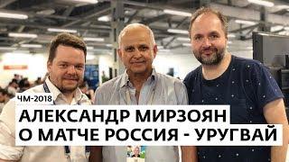 Интервью Александра Мирзояна: о матче Россия - Уругвай
