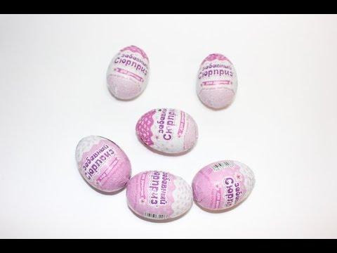 Видео: Забавные сюрпризы для девочек распаковываем шоколадные яйца