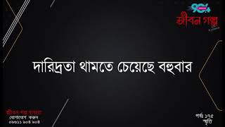 JIBON GOLPO I Epi : 175 I RJ Kebria I Dhaka FM 90.4 I  SMRITY