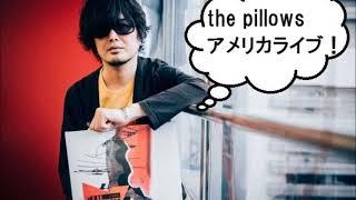 the pillows(ザ・ピロウズ)の山中さわおさんが、今年映画化されたフリ...