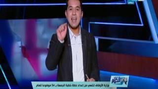 قصر الكلام - وزارة الأوقاف تنتهي من اعداد خطة خطبة الجمعة بـ 54 موضوعاً للعام الأول