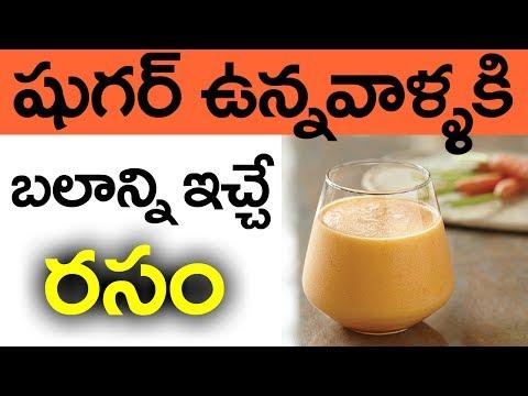ఈ రసంతో షుగర్ కి చెక్ || Fruit Juice To Cure Diabetes #Diabetes Telugu