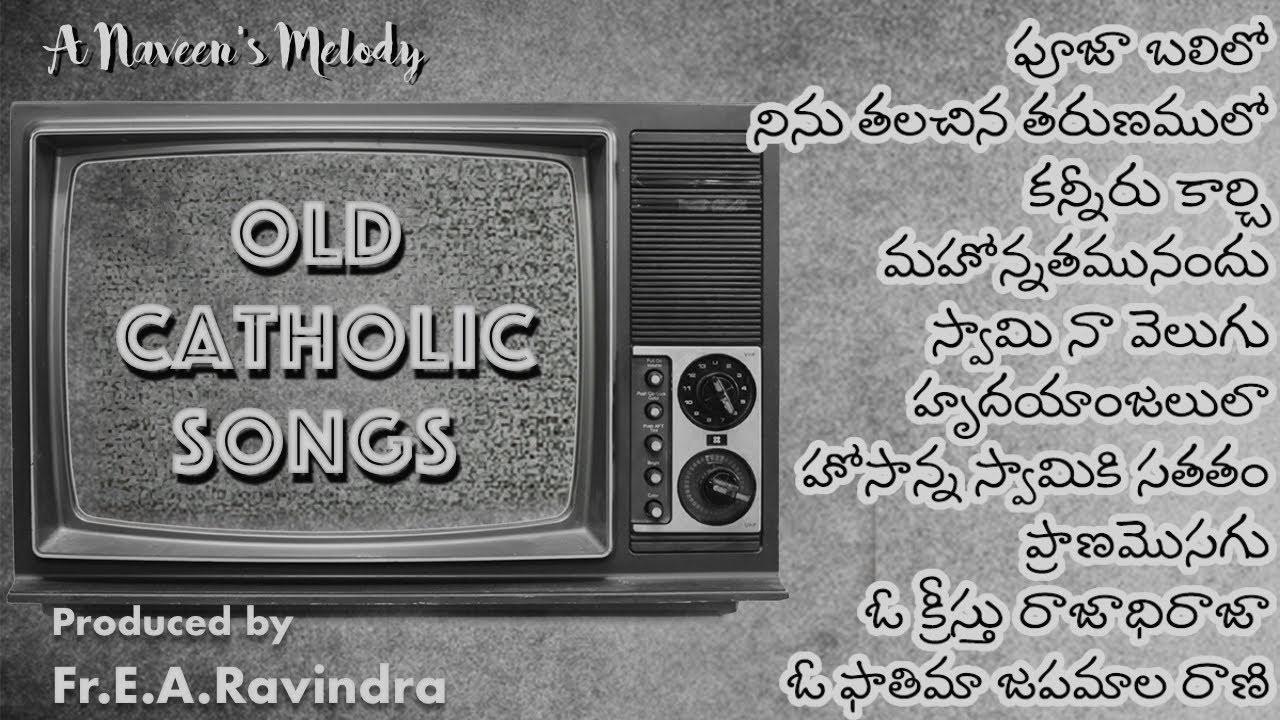 OLD CATHOLIC SONGS || NINNU TALACHINA TARUNAMULO || నిను తలచిన తరుణములో || FR RAVINDRA || NAVEEN