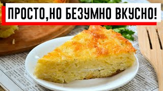 Она смешала натертый картофель с сыром и чесноком Так просто но безумно вкусно