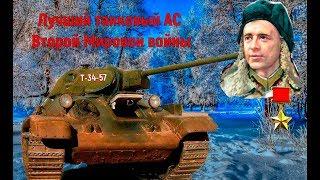 ЛУЧШИЙ ТАНКОВЫЙ АС РККА / ЗАБЫТЫЕ ПОДВИГИ